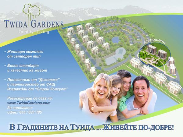 Тwida Gardens Flyer