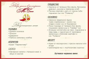 Дегустационно меню с червено вино