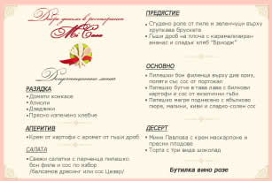 Дегустационно меню с вино розе